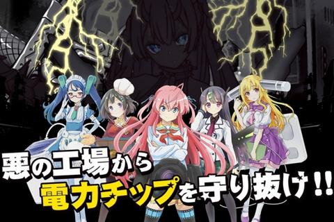 家電育成型RPG 『家電少女』 のプロモーションムービーが公開!