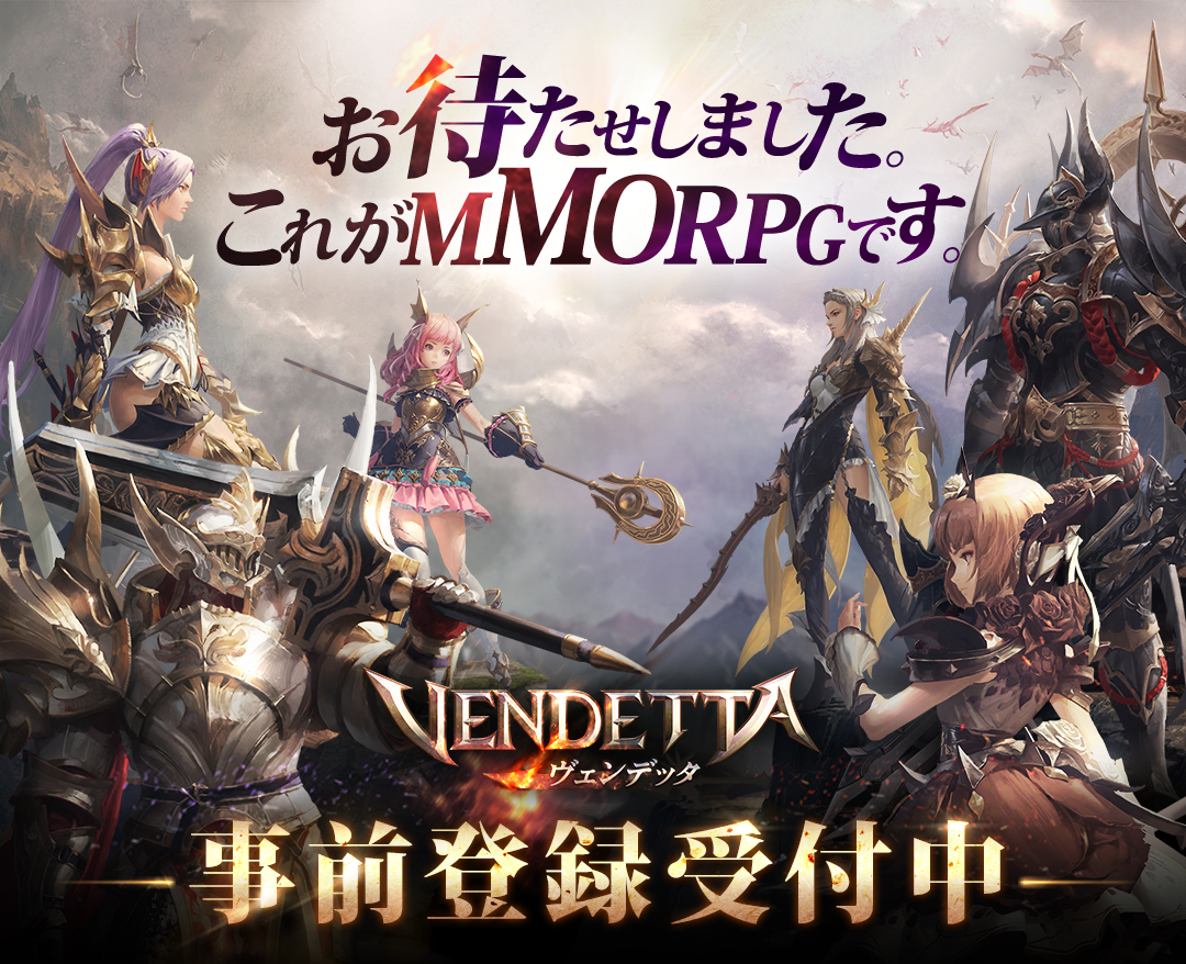 『ヴェンデッタ』今秋配信予定のMMORPGが事前登録キャンペーンを開催中!