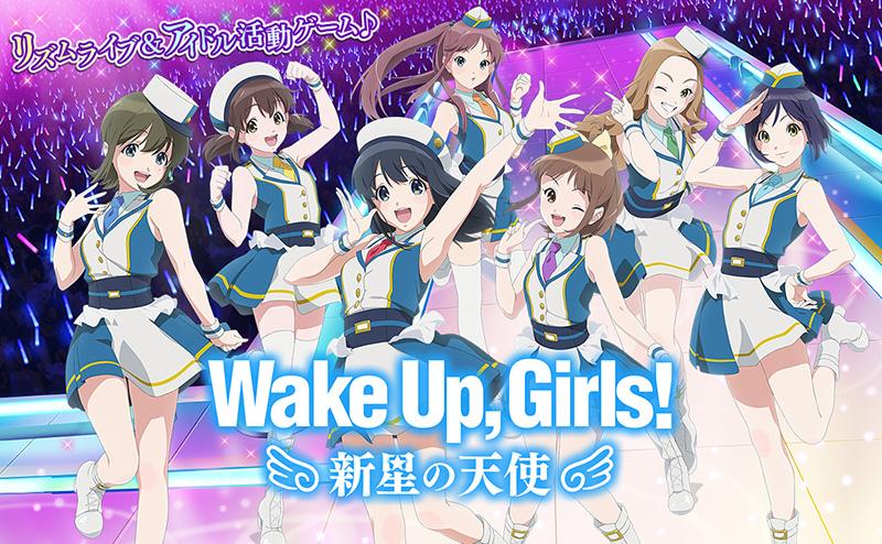 『Wake Up, Girls! 新星の天使』8/20よりサービス開始!