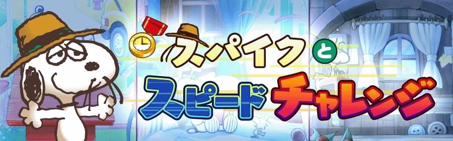 『スヌーピー ライフ』で「スパイクとスピードチャレンジ」イベント開催!