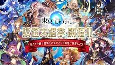 『東京コンセプション』キャラクター人気投票「妖怪大選挙」を開催!