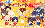 『恋愛幕末カレシ~時の彼方で花咲く恋~』初のチーム対抗総選挙をスタート!
