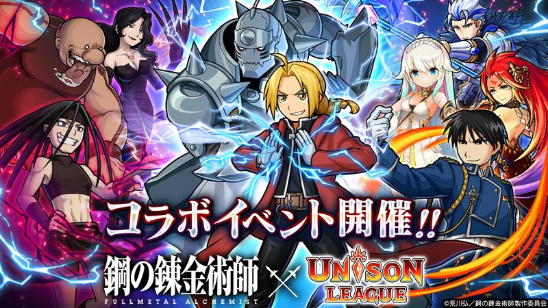 『ユニゾンリーグ』鋼の錬金術師 FULLMETAL ALCHEMISTとコラボ!