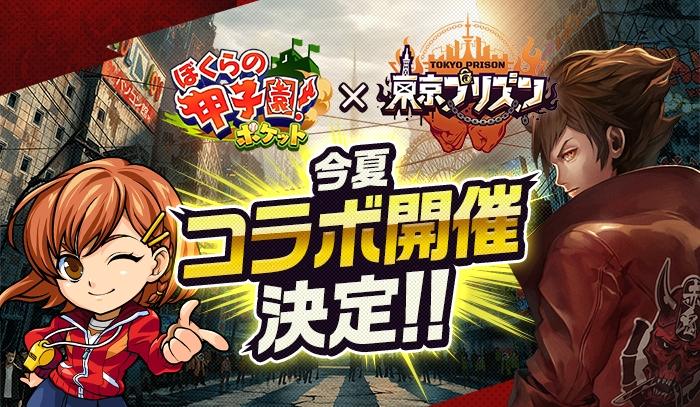 『ぼくらの甲子園!ポケット』が「東京プリズン」とのコラボキャンペーンを実施中!