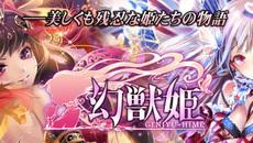 美少女カードバトルRPG『幻獣姫』本日より事前登録キャンペーンを実施!