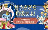 『妖怪ウォッチ ワールド』にて季節イベント「秋の妖怪お月見会」が開催!