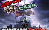 『モンスターハンター エクスプロア』8/28に大型アップデートを実施!
