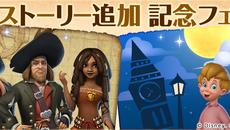 『ディズニー マジックキングダムズ』にて「新ストーリー追加 記念フェス」が開催!