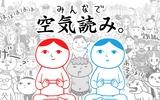 『みんなで空気読み。』KY度診断ゲームシリーズ最新作の配信スタート!