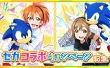 『ラブライブ!スクールアイドルフェスティバル』がセガコラボキャンペーン開催!