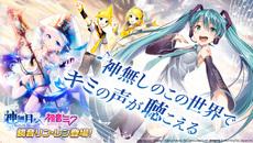 『神無月』初音ミクコラボ第2弾で「鏡音リン」「鏡音レン」が登場!