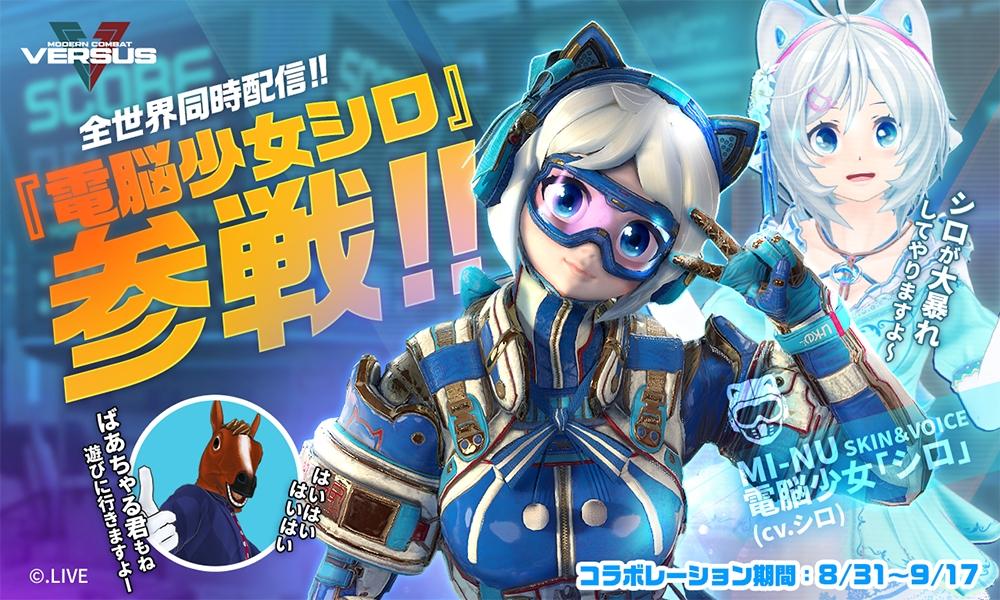 『モダンコンバット Versus』初コラボ決定&電脳少女シロがゲーム内に初登場!
