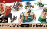 『Nintendo Labo ドライブキット』すべてのモードを紹介する映像公開!