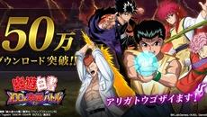 『幽☆遊☆白書 100%本気(マジ)バトル』50万DL突破記念キャンペーン開催!