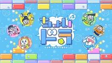 『ちょいちょい ドラえもん』新しいブロックくずしゲームが9/18より配信開始!