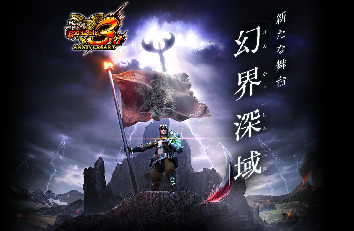 『モンスターハンター エクスプロア』新たな舞台「幻界深域」が9/12に解禁!