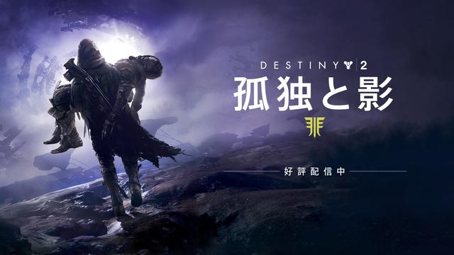 『Destiny 2』大型拡張コンテンツ&レジェンダリーコレクションの配信開始!