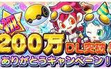 『エイリアンのたまご』200万DL突破記念キャンペーン開始!