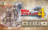 『戦場のヴァルキュリア4』Switch版の序盤体験版が9/13に配信決定!