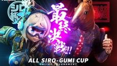 『モダンコンバット Versus』特別対決大会「ALL シロ組 CUP」を開催!