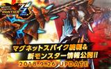 『モンスターハンター フロンティアZZ』大型アップデート情報第2弾を公開!