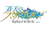 『蒼天のスカイガレオン』シリーズ最新作の配信決定&事前登録とCBTの受付開始!