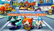 『妖怪ウォッチ メダルウォーズ』制作決定&東京ゲームショウ2018へ出展決定!