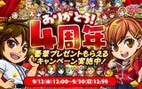 『ぼくらの甲子園!ポケット』特別イベント「ありがとう!4周年大感謝祭」を開催!