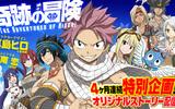 『FAIRY TAIL 極・魔法乱舞』9/13より新シナリオの配信スタート!