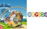 『塊魂アンコール』シリーズ最新作がNintendo Switchで発売決定!