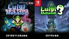 『ルイージマンション3(仮称)』Nintendo Switchで2019年発売!