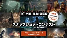 『シャドウ オブ ザ トゥームレイダー』発売&スナップショットコンテスト開催中!