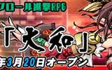 『九十九姫』新サーバー「大和」を3月20日よりオープン!