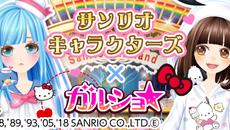 『ガルショ☆』8周年記念イベントとして「サンリオキャラクターズ」とのコラボ開催!