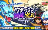 『ぼくらの甲子園!ポケット』新イベント「秋のヌシ釣り」がスタート!