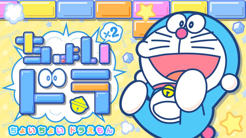 『ちょいちょい ドラえもん』サービス開始&期間限定の特設サイトが公開!