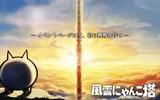 『みんなで にゃんこ大戦争』新イベント「風雲にゃんこ塔」を開催!