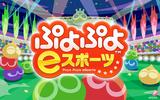 『ぷよぷよeスポーツ』10/25の配信が決定&ゲーム情報第1弾を公開!
