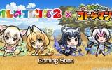 『共闘ことばRPG コトダマン』TVアニメ『けものフレンズ2』とのコラボ決定!