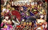 『三国大戦スマッシュ!』事前登録&リツイート数合計10万件突破!!