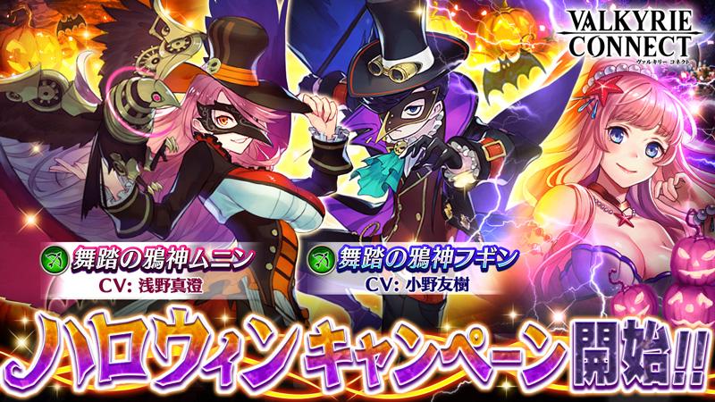 『ヴァルキリーコネクト』期間限定ハロウィンキャンペーンを開始!