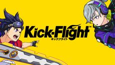 『Kick-Flight(キックフライト)』TGS2018にて初披露!
