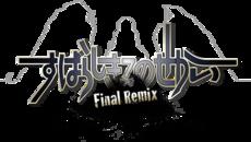 『すばらしきこのせかい -Final Remix-』本日9/27発売!