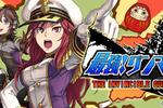 縦スクロール型タワーオフェンスゲーム 「最強!グンマ海軍」  のAndroid版が配信開始!