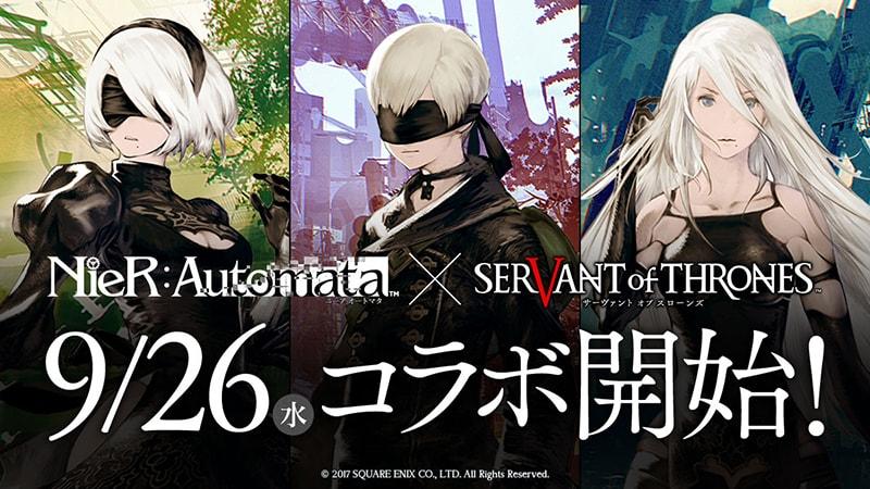 『サーヴァント オブ スローンズ』×『NieR:Automata』コラボ開催中!