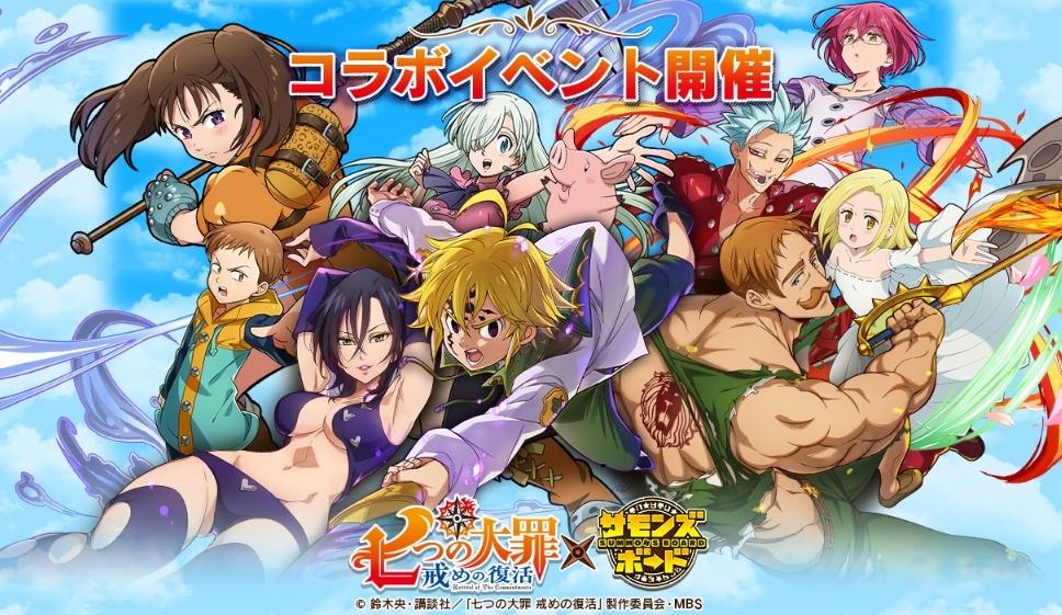 『サモンズボード』TVアニメ『七つの大罪 戒めの復活』とのコラボがスタート!