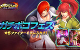 『THE KING OF FIGHTERS ALLSTAR』ガチボコフェス開催!