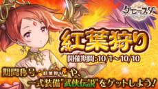 『ケモ二スタオンライン』10/1より期間限定「紅葉狩りイベント」開始!