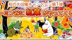 『ムーミン 〜ようこそ!ムーミン谷へ〜』で秋の大収穫キャンペーン開催中!