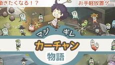 放置型育成ゲーム 「マジギレカーチャン物語」 本日3/23より配信開始!